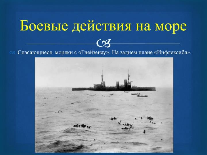 Боевые действия на море