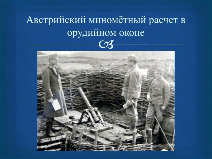 Австрийский миномётный расчет в орудийном окопе