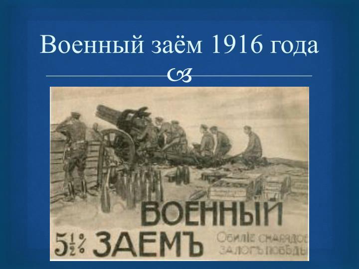 Военный заём 1916 года