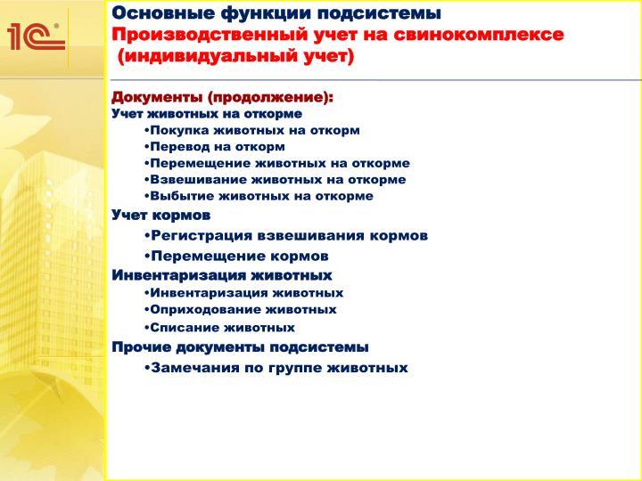 Основные функции подсистемы