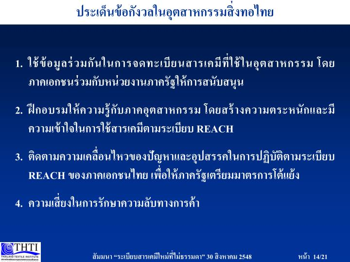 ประเด็นข้อกังวลในอุตสาหกรรมสิ่งทอไทย