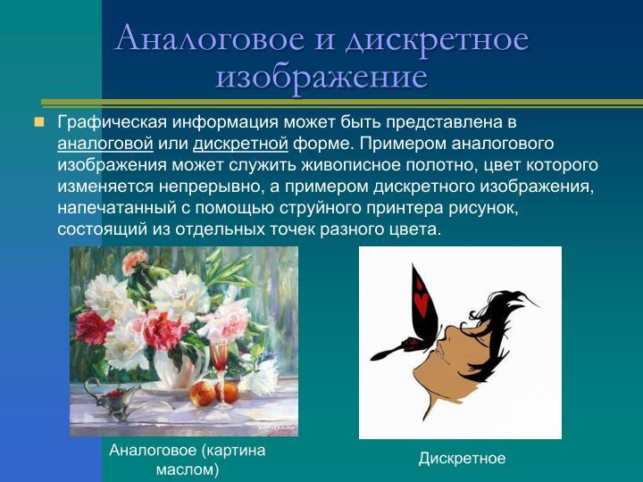 Аналоговое и дискретное изображение