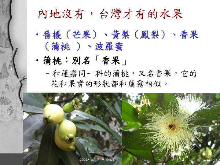 內地沒有,台灣才有的水果