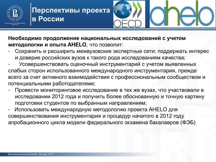 Перспективы проекта в России
