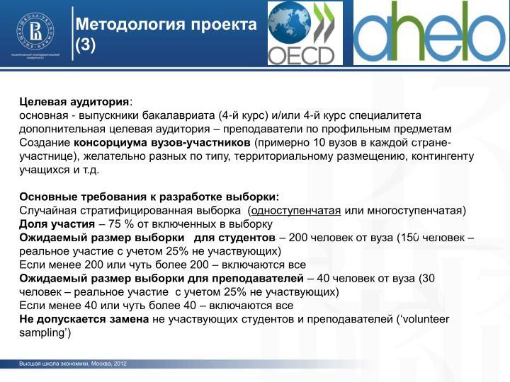 Методология проекта