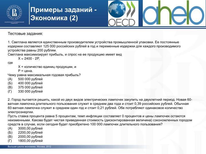 Примеры заданий - Экономика (2)