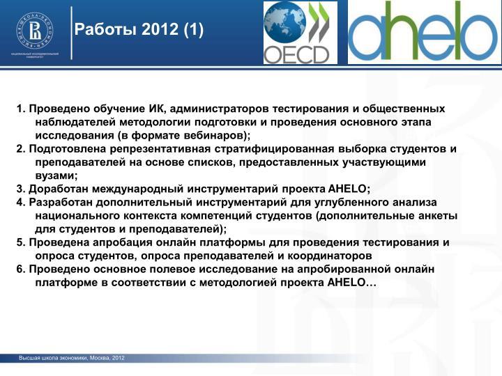 Работы 2012 (1)