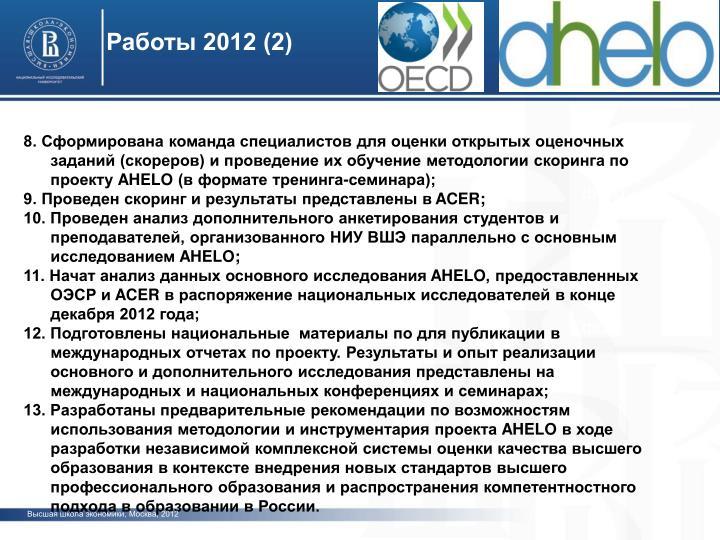 Работы 2012 (2)