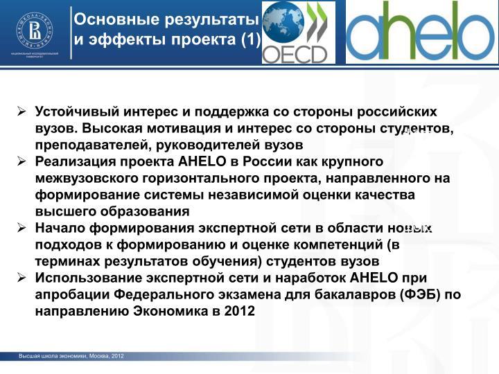 Основные результаты и эффекты проекта (1)