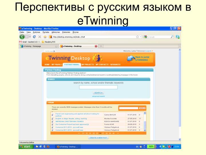 Перспективы с русским языком в