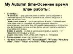 my autumn time1