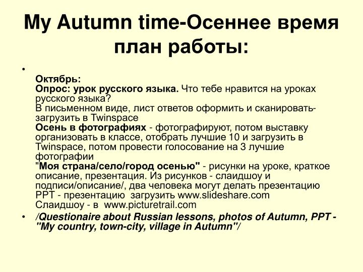 My Autumn time