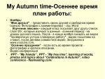 my autumn time3