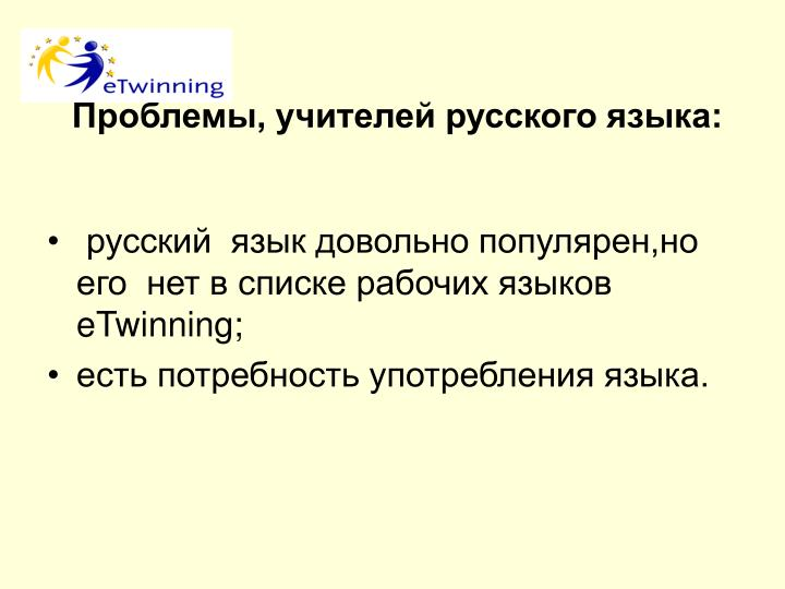 Проблемы, учителей русского языка: