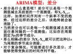 arima1