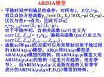 arima6