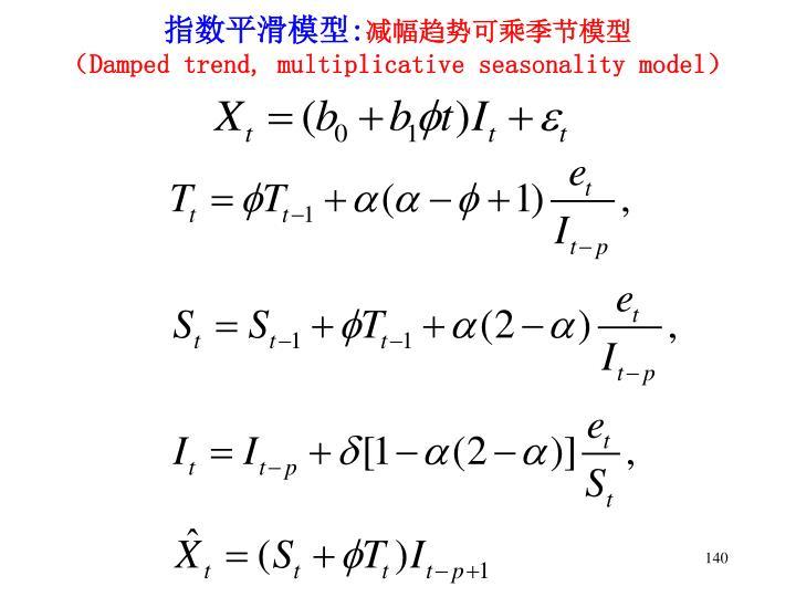指数平滑模型