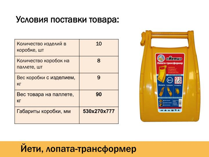 Условия поставки товара: