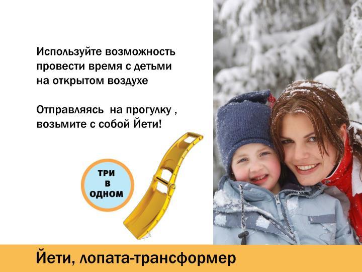 Используйте возможность провести время с детьми