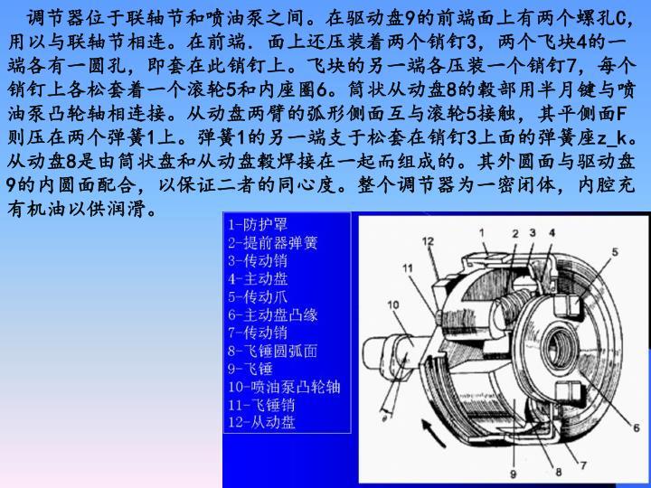 调节器位于联轴节和喷油泵之间。在驱动盘