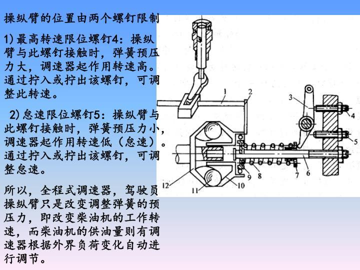 操纵臂的位置由两个螺钉限制