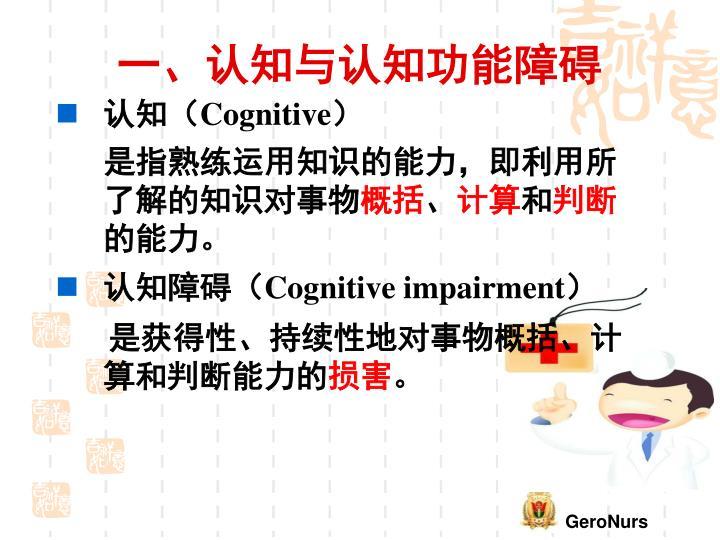 一、认知与认知功能障碍