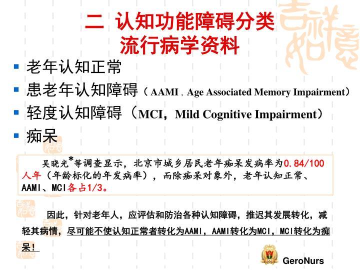二 认知功能障碍分类