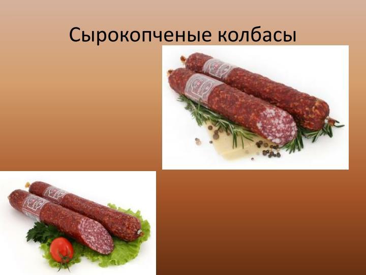 Сырокопченые колбасы
