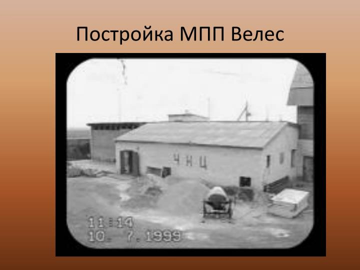 Постройка МПП Велес