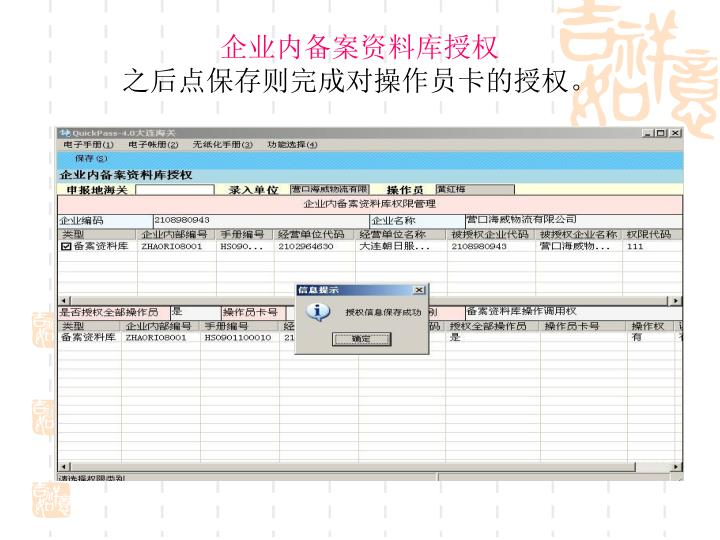企业内备案资料库授权