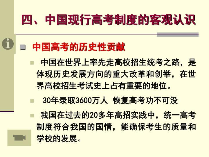 四、中国现行高考制度的客观认识
