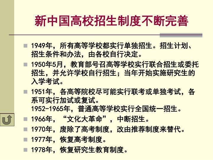 新中国高校招生制度不断完善