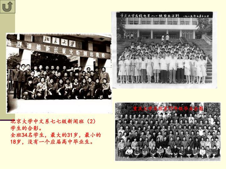 北京大学中文系七七级新闻班(