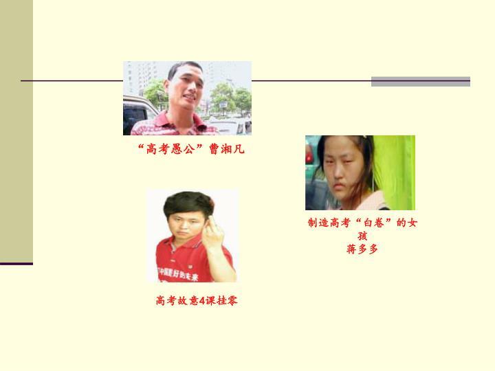 """""""高考愚公""""曹湘凡"""