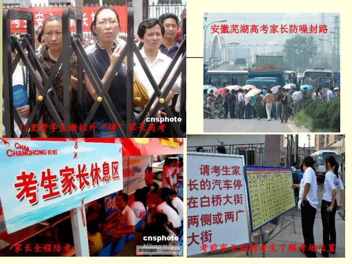 安徽芜湖高考家长防噪封路