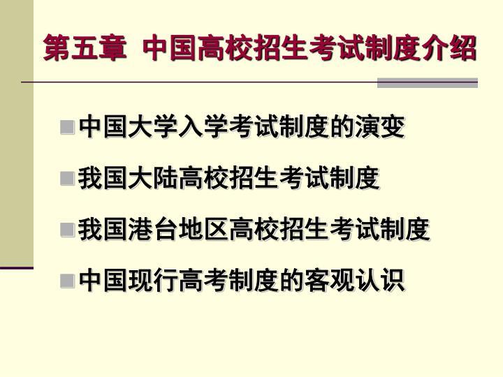 第五章 中国高校招生考试制度介绍