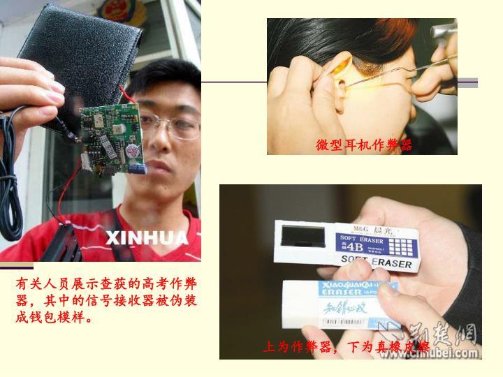 微型耳机作弊器