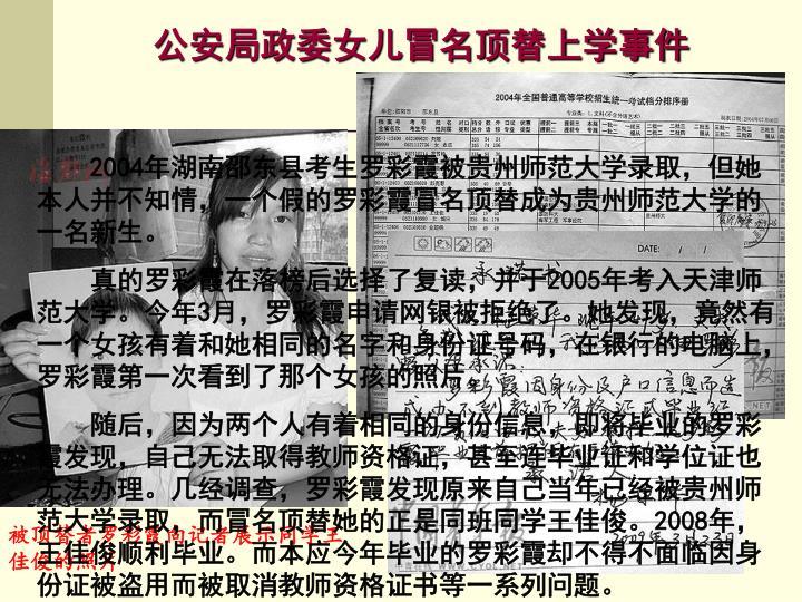 被顶替者罗彩霞向记者展示同学王佳俊的照片