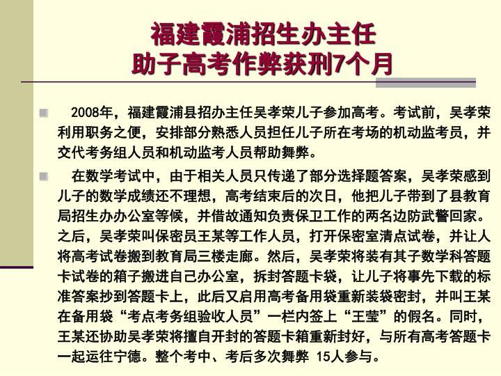 福建霞浦招生办主任