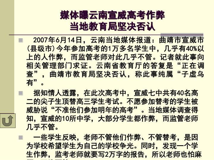 媒体曝云南宣威高考作弊