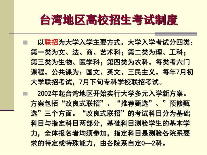 台湾地区高校招生考试制度