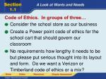 code of ethics in groups of three