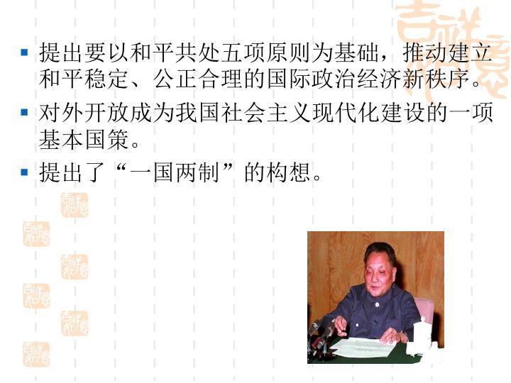 提出要以和平共处五项原则为基础,推动建立和平稳定、公正合理的国际政治经济新秩序。