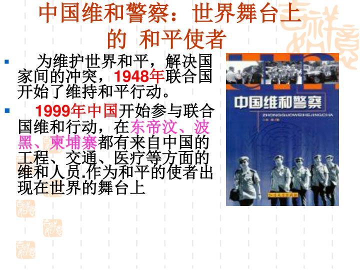 中国维和警察:世界舞台上的 和平使者