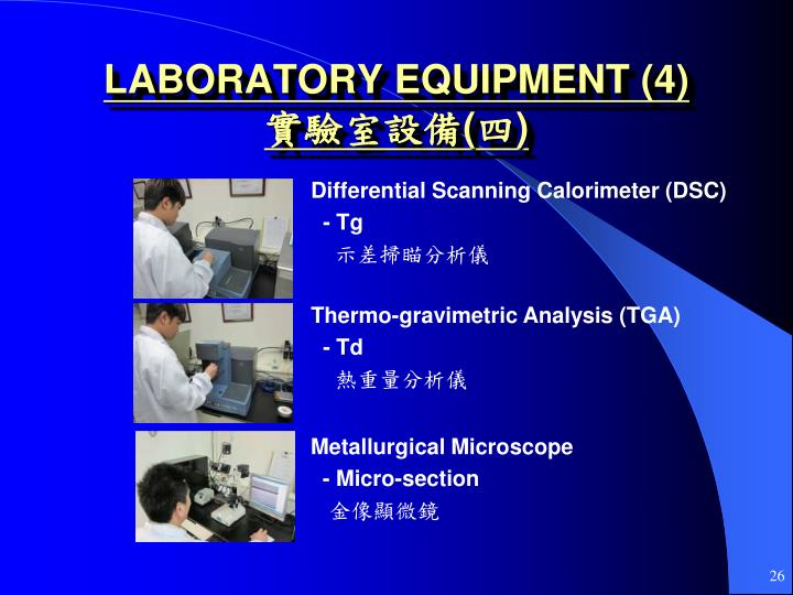 LABORATORY EQUIPMENT (4)