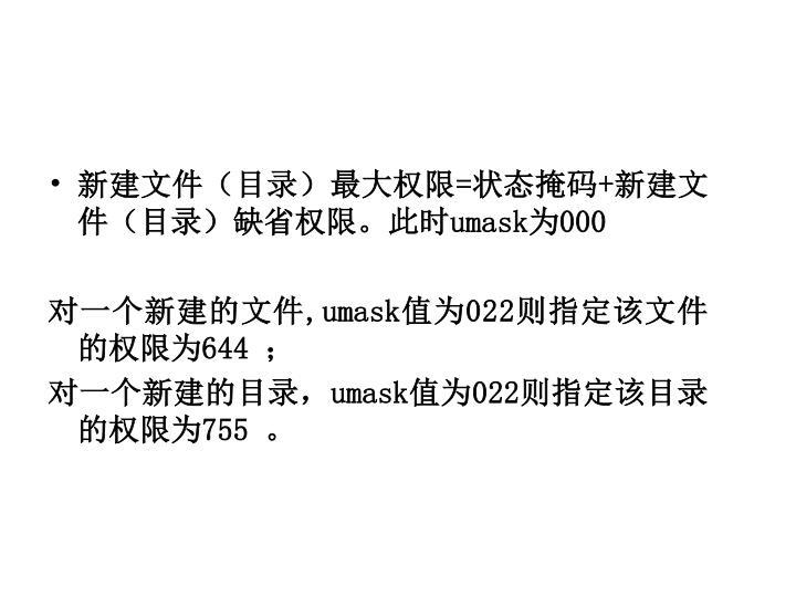 新建文件(目录)最大权限=状态掩码+新建文件(目录)缺省权限。此时