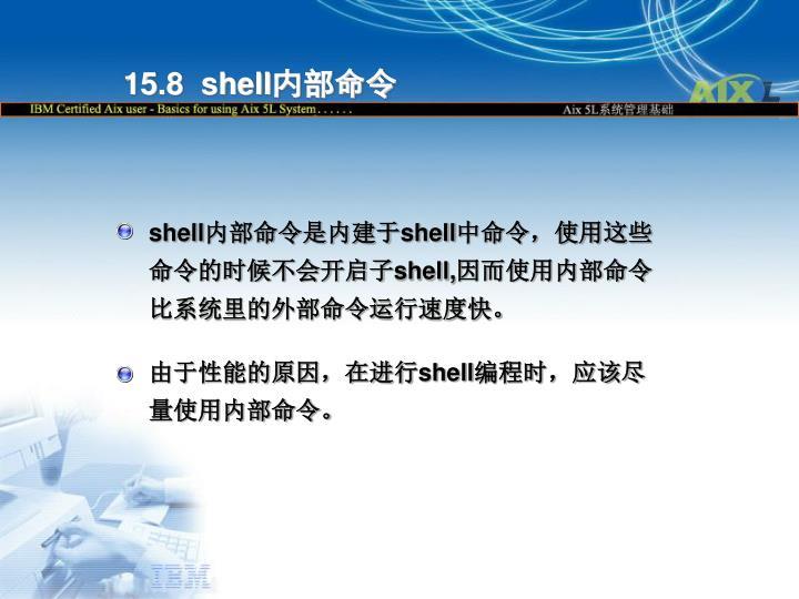 15.8  shell