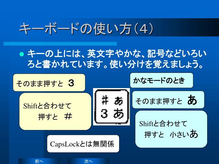 キーボードの使い方(4)