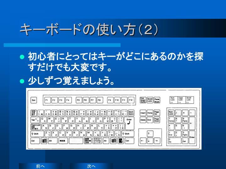 キーボードの使い方(2)