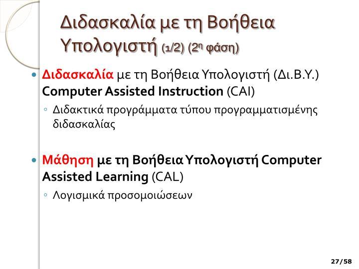 Διδασκαλία με τη Bοήθεια Yπολογιστή